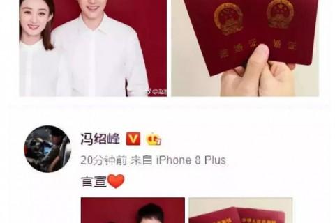 【嵊州吾悦广场】赵丽颖与冯绍峰宣布结婚,除此之外还有一个好消息...