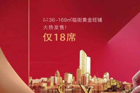 【融信·创世纪】建筑面积约36-169m²临街黄金 旺铺  火热发售!