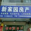 三江东街店面年租金5万