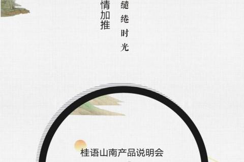 新昌绿城·桂语山南产品说明会倒计时1天