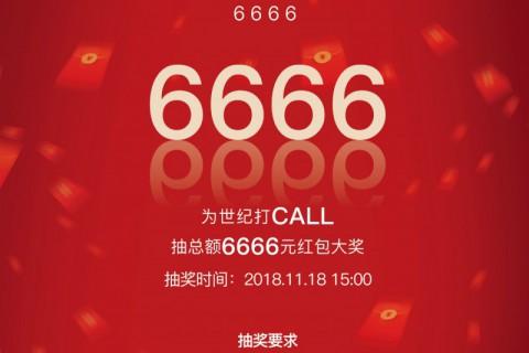 【嵊州融信创世纪】为世纪打CALL 抽总额6666元红包大奖