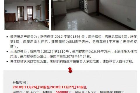 最新司法拍卖!新昌想买房的赶紧看,124㎡住宅+55㎡车库起拍价64.4万