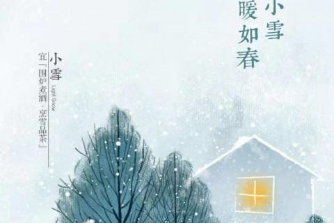 【嵊州宝山郡府】冬风舞小雪 家中暖如春