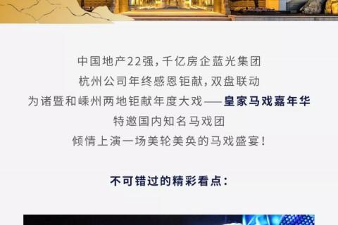 蓝光集团杭州公司年度钜献丨皇家马戏嘉年华