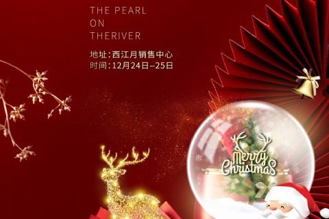 圣诞老人 空降西江月  和你一起 共享圣诞狂欢
